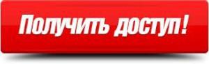скачанные-файлы-12-300x92