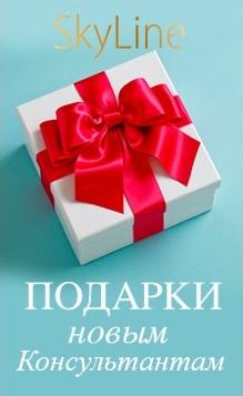 Получить подарки